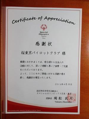 スペシャルオリンピックス日本・東京からの感謝状