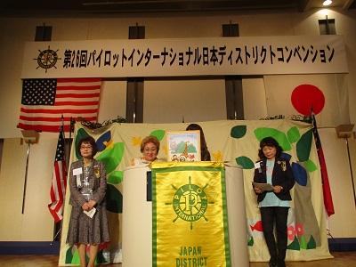 第26回PI日本ディストリクトコンベンションinびわ湖