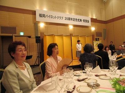 姉妹クラブの活動~福岡パイロットクラブ