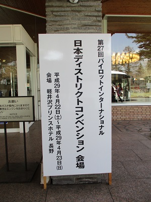 第27回PI日本ディストリクトコンベンション
