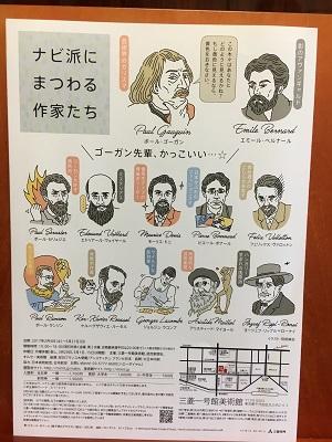 プログラムミーティング・美術展鑑賞
